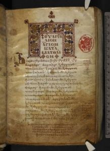 First page of a Greek manuscript of the Gospel of Matthew in the British Library